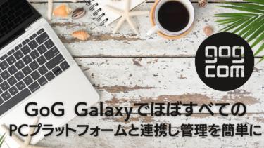 GoG GalaxyでほぼすべてのPCプラットフォームと連携し管理を簡単に