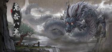 鬼谷八荒の遊び方!中国で人気のSteamアドベンチャーRPG