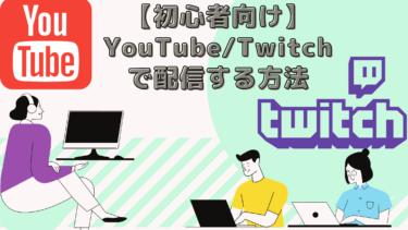 【初心者向け】PC/OBSでYouTube/Twitchで配信する方法まとめ