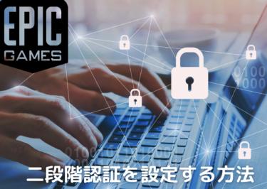 EPICGAMESで二段階認証を設定してセキュリティ向上