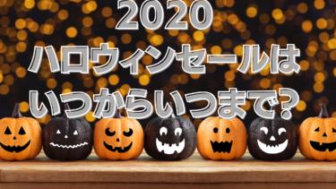 【2020】Steamハロウィンセールはいつからいつまで?開催期間を紹介