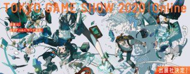 東京ゲームショウ2020での任天堂の発表は?関連企業も紹介